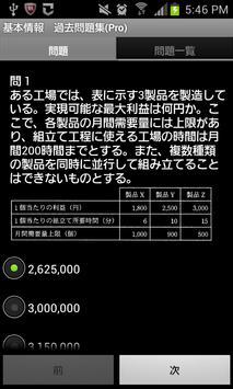 基本情報技術者試験 過去問題集 screenshot 4