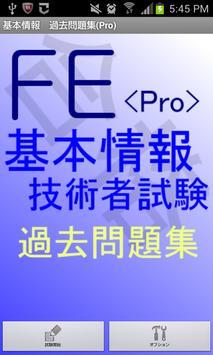 基本情報技術者試験 過去問題集 poster