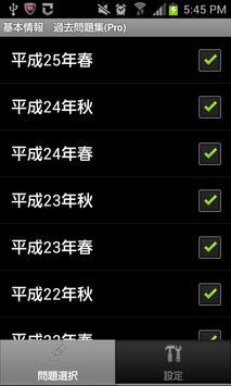 基本情報技術者試験 過去問題集 screenshot 1