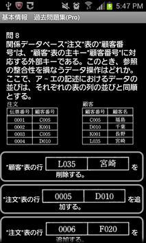 基本情報技術者試験 過去問題集 screenshot 3