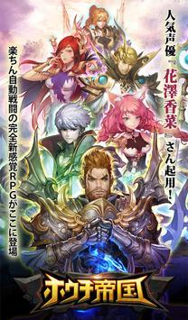 Poster 【放置ゲー】ホウチ帝国〜無料育成 RPGゲーム