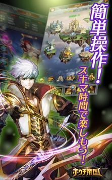 Schermata apk 【放置ゲー】ホウチ帝国〜無料育成 RPGゲーム
