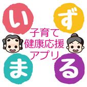 和泉市子育て健康応援アプリ いずまる icon