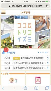 和泉市子育て健康応援アプリ いずまる poster