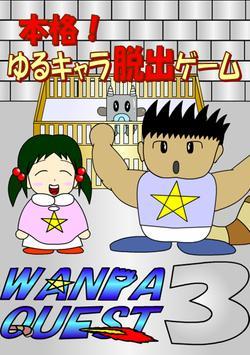 ESCAPE GAME WANPA QUEST3 poster