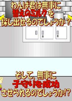 ESCAPE GAME WANPA QUEST3 screenshot 4