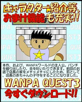 ESCAPE GAME WANPA QUEST3 screenshot 5