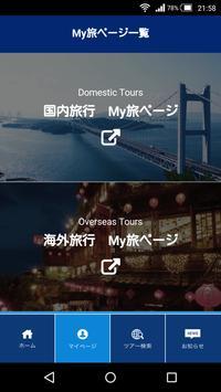 WBF旅行アプリ - 格安ツアーのホワイト・ベアーファミリー screenshot 1