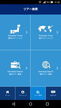 WBF旅行アプリ - 格安ツアーのホワイト・ベアーファミリー screenshot 2
