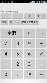 消費税10%電卓 apk screenshot