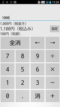 消費税10%電卓 poster