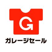 売る・あげるフリマアプリ『ガレージセール』 icon
