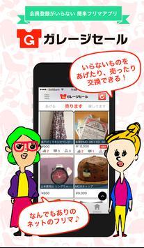 売る・あげるフリマアプリ『ガレージセール』 poster