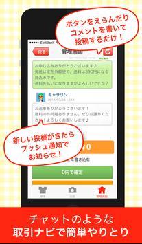 売る・あげるフリマアプリ『ガレージセール』 apk screenshot