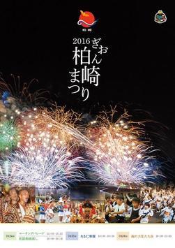 2016 ぎおん柏崎まつり poster