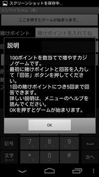 Shinpei Chan (Winter) apk screenshot