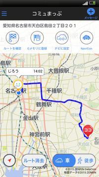 コミュまっぷ screenshot 3