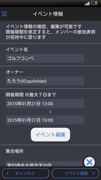 コミュまっぷ screenshot 1