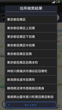 コミュまっぷ screenshot 2