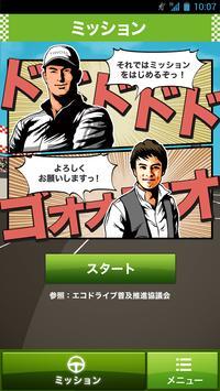 トヨタカップ screenshot 1