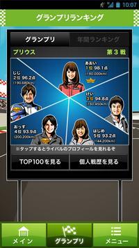 トヨタカップ screenshot 2