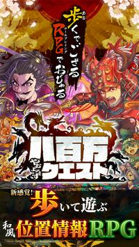 八百万クエスト poster