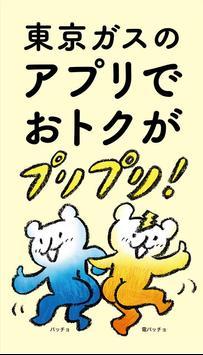 【東京ガス】myTOKYOGAS poster