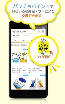 【東京ガス】myTOKYOGAS screenshot 14