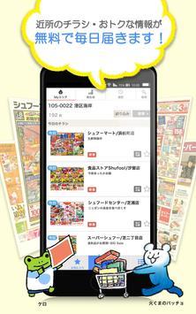 【東京ガス】myTOKYOGAS screenshot 10
