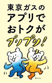 【東京ガス】myTOKYOGAS screenshot 11
