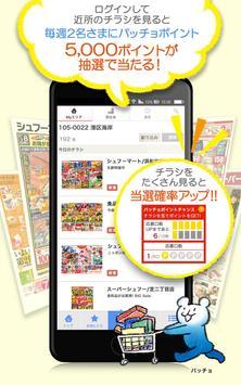 【東京ガス】myTOKYOGAS screenshot 13