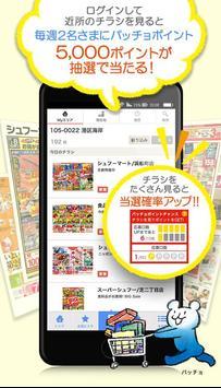 【東京ガス】myTOKYOGAS screenshot 2