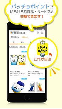 【東京ガス】myTOKYOGAS screenshot 3