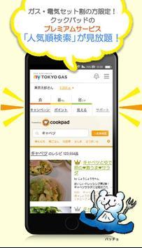 【東京ガス】myTOKYOGAS screenshot 4