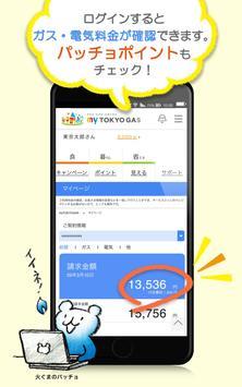 【東京ガス】myTOKYOGAS screenshot 7