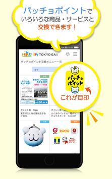 【東京ガス】myTOKYOGAS screenshot 8