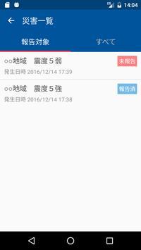 東京マラソン 安全・安心確認アプリ screenshot 1