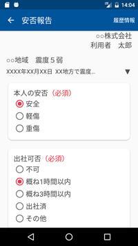 東京マラソン 安全・安心確認アプリ screenshot 2