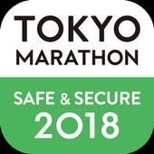 東京マラソン安全・安心確認アプリ2018 icon