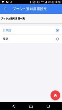 東京マラソン安全・安心確認アプリ2018 screenshot 4