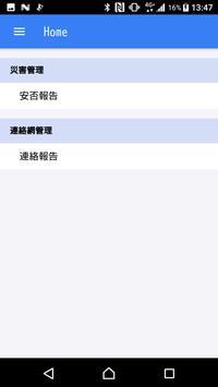 東京マラソン安全・安心確認アプリ2018 screenshot 1