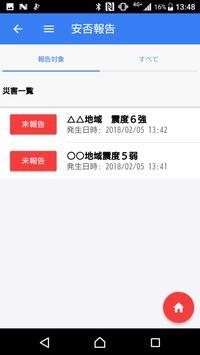 東京マラソン安全・安心確認アプリ2018 screenshot 2