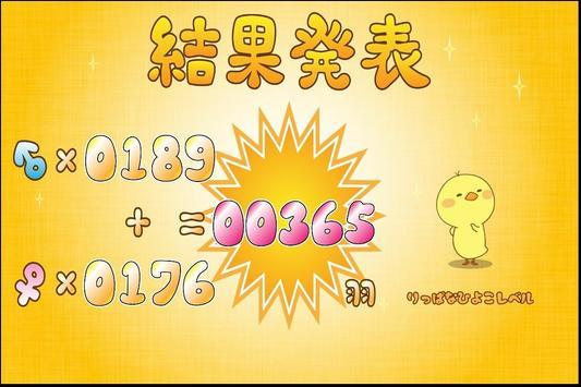 ひよこ鑑定 無料版 apk screenshot