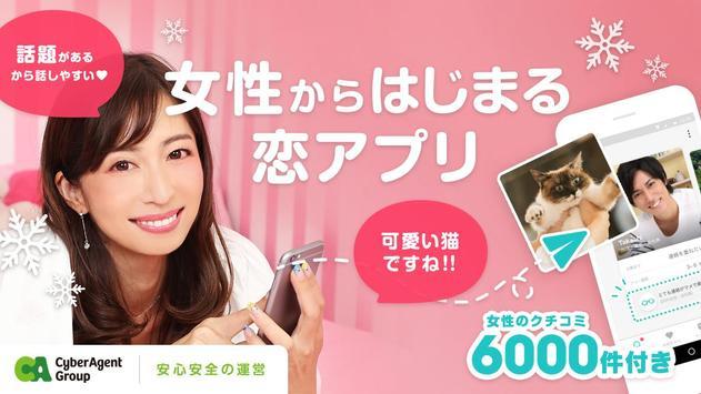 Torte(トルテ) - 女性からはじまる恋活・婚活アプリ 登録無料でマッチング! poster