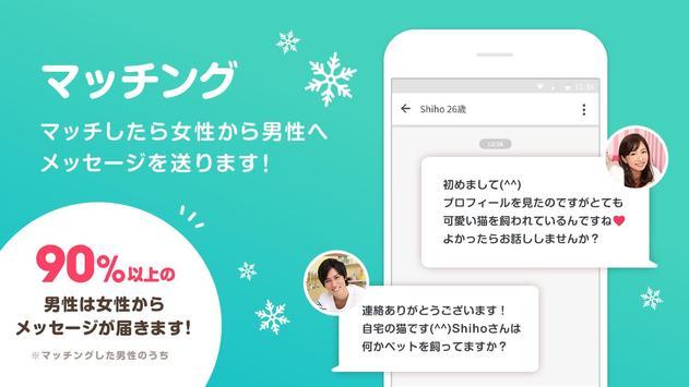 Torte(トルテ) - 女性からはじまる恋活・婚活アプリ 登録無料でマッチング! screenshot 1