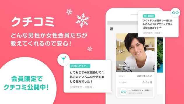 Torte(トルテ) - 女性からはじまる恋活・婚活アプリ 登録無料でマッチング! screenshot 2