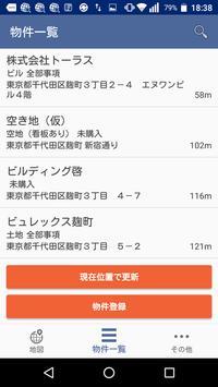 不動産レーダー apk screenshot