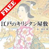 江戸のキリシタン屋敷 無料サンプル icon