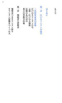 江戸のキリシタン屋敷 無料サンプル apk screenshot