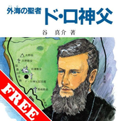 ド・ロ神父 無料サンプル icon